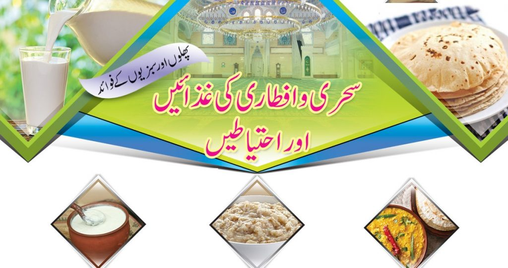 ramadan diet and health guidelines